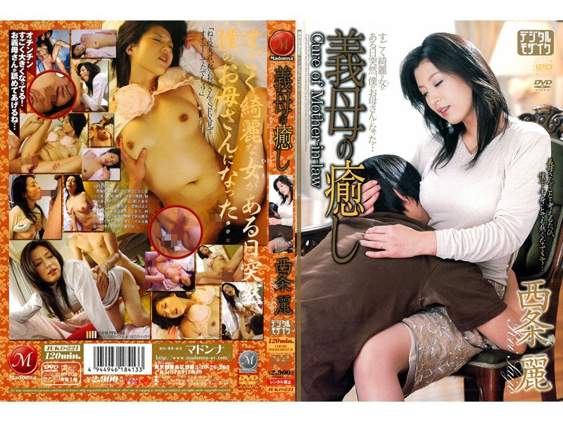 JUKD-221 Mother-in-law Solace Saijou Rei - Stepmom, Rei Saijo, Mature Woman, Featured Actress, Digital Mosaic, Blowjob