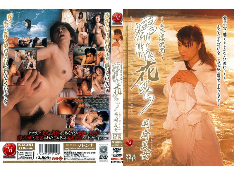 JUKD-271 ~Go With The Flow~ Wet Pedals Bijo Okazaki - Outdoor, Mio Okazaki, Featured Actress, Digital Mosaic, Cunnilingus