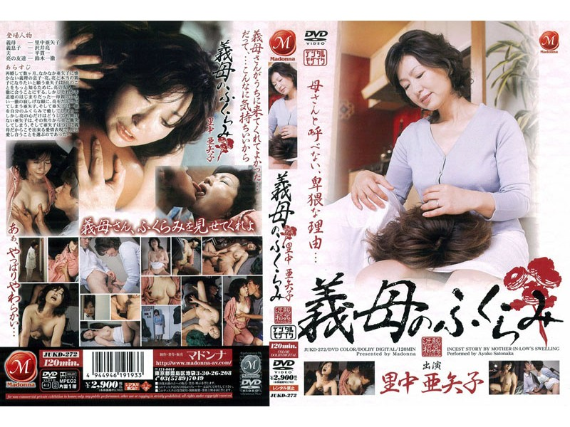 JUKD-272 Ayako Satonaka Swelling Of The Mother-in-law
