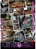 Married Woman Masturbation (Secret) Posting 7 Download
