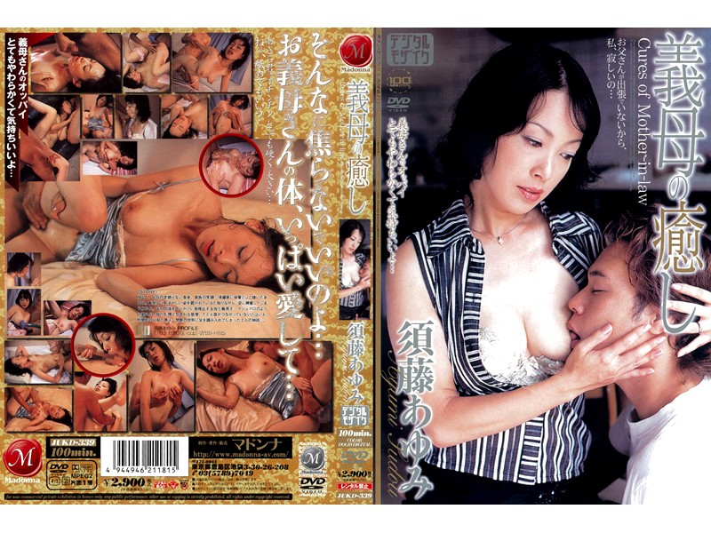 JUKD-339 Mother-in-law Solace Yumi Sudo - Yumi Sudo, Threesome / Foursome, Stepmom, Mature Woman, Featured Actress, Facial, Digital Mosaic