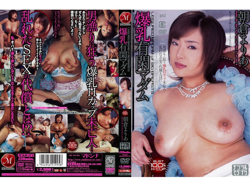 JUKD-374 Colossal Tits Bourgeoise Wife Maria Asakura - Widow, Titty Fuck, Maria Asakura, Featured Actress, Digital Mosaic, Big Tits