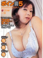 Busty Wife 5 Download