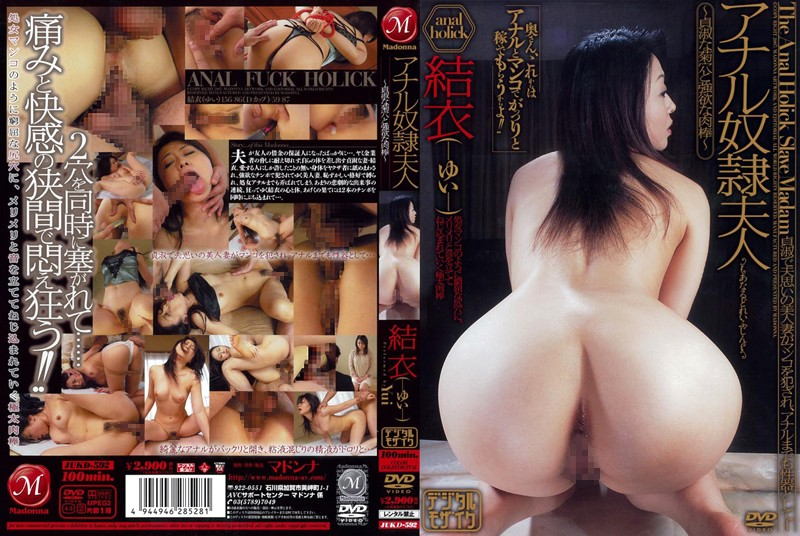 JUKD-592 Yui, The Anal Slave Wife - Married Woman, Featured Actress, Cowgirl, Bondage, Anal Play