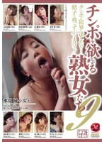 MILFs That Yearn for Cock 9 Download