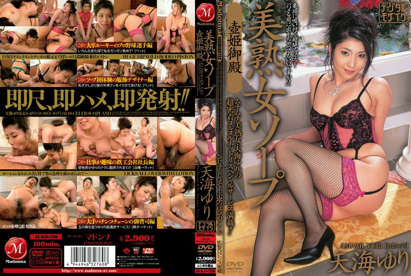 JUKD-726 Hot MILF Soapland Palace ( Yuri Amami ) - Yuri Amami, Titty Fuck, Mature Woman, Featured Actress, Digital Mosaic, Cowgirl, Club Hostess & Sex Worker
