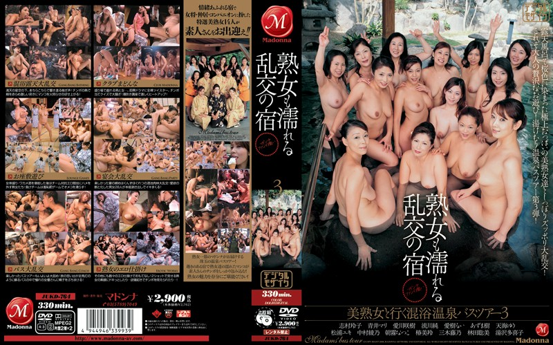 JUKD-764 3 Mixed Bathing Bus Tour To Go With Beautiful Mature Woman Orgy Wet Also MILF Inn