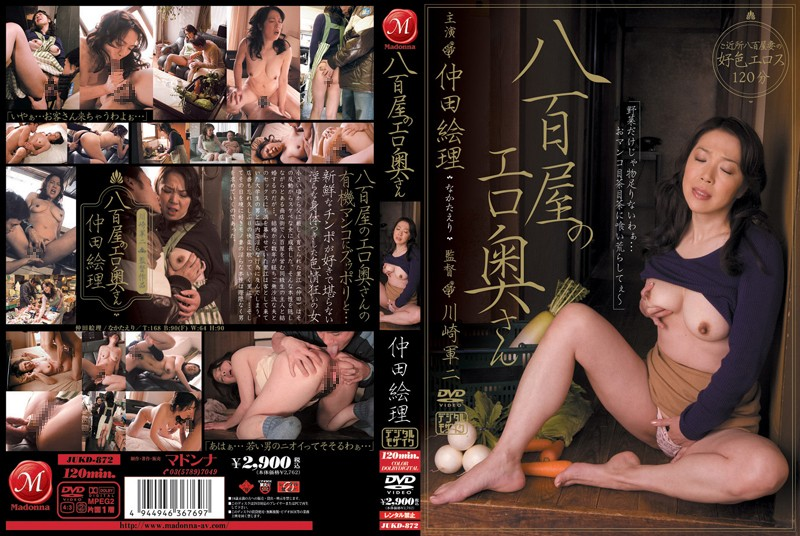 JUKD-872 The Greengrocer's Hot Wife Eri Nakata - Mature Woman, Married Woman, Fingering, Featured Actress, Eri Nakata, Digital Mosaic, Cowgirl