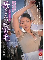 Mom's Armpit Hair Maki Tomoda (jukd887)