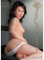 I Wanna Do It With Mother! Reiko Makihara Download