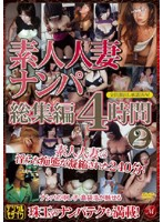 Picking Up Amateur Housewives 4 Hours of Highlights 2 下載