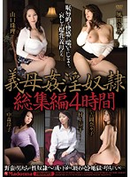 The Sex Slave Mothers-in-Law 4 Hours of Highlights Download