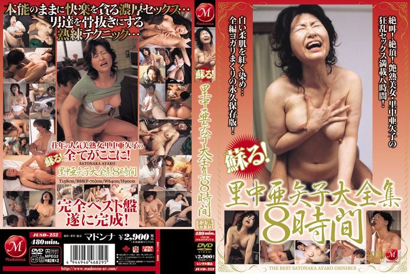 JUSD-252 Resurrection ! Ayako Satonaka Complete Collection 8 Hours