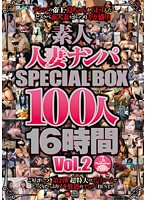 Picking Up Amateur Housewives SPECIAL BOX 100 Wives 16 Hours vol. 2 下載