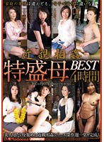 Incest Extra Large Portion Mother's Best 4 Hours Download