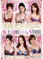 Hot MILF Soapland Palace Top-Rate Bubble Princess Highlights: 8 Hours Long Download