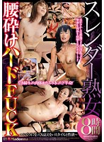 Slender Body - Fucks Hard For 8 Hours! Style And Sex Drive That Never Get Old 下載