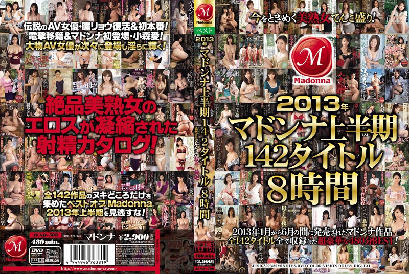 JUSD-509 2013 Madonna First Half 142 Title 8 Hours
