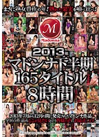 (jusd00542)[JUSD-542] Second Half of 2013 Madonna 165 Titled 8 Hours Download