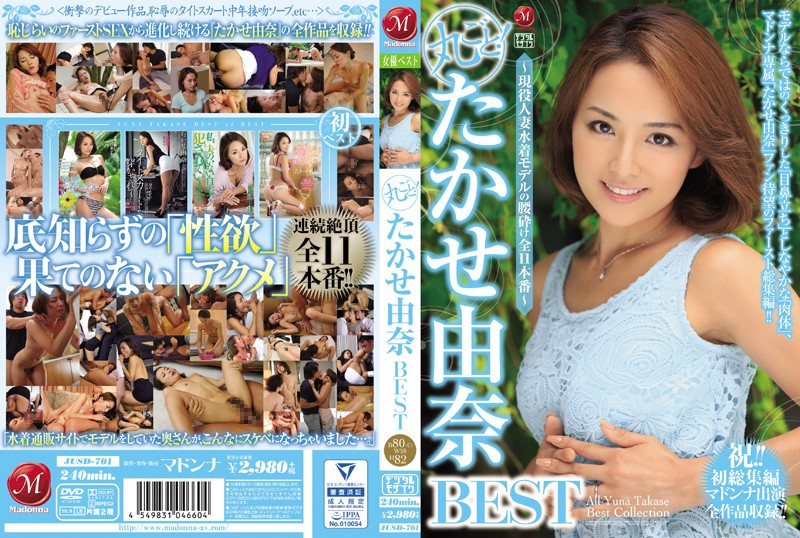 JUSD-701 The Whole Package! The Best-Of Yuna Takase - 11 Scenes Of A Real Married Swimsuit Model Getting Destroyed -