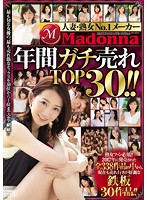 The No. 1 Maker of Married Woman MILF Videos, Madonna's Top 30 Selling Videos of the Year!! Download