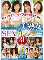 Enjoy A Full Month Of An Exquisite Masturbation Life!! A Madonna Beautiful Mature Woman Sex Calendar 31 Ladies/16 Hours Download