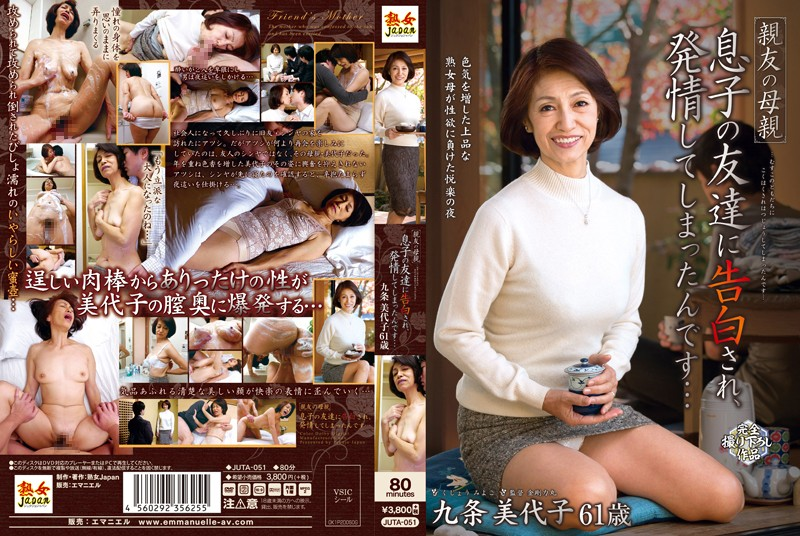 JUTA-051 Confessed To Friends Mother Son Of A Close Friend, And Miyoko Kujo ... I Had To Estrus