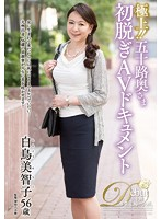 First-Rate! Wife In Her 50's Her First Time On Camera Michiko Shiratori Download