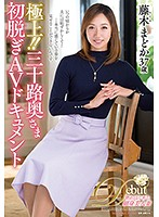 Superb!! First Undressing of Wife in Her Thirties - Madoka Fujiki Download
