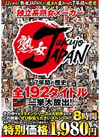 An Independent Mature Woman Label Mature Woman JAPAN 7 Years Of History All 192 Titles In One Large Release! Our Handsome Man Series Is Super Popular, So We Urge You To Take Advantage Of This Special Offer!! 8 Hours Download