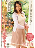 Incest - She Met Her Son After Being Separated All Their Lives... Mai Fuyuki Download