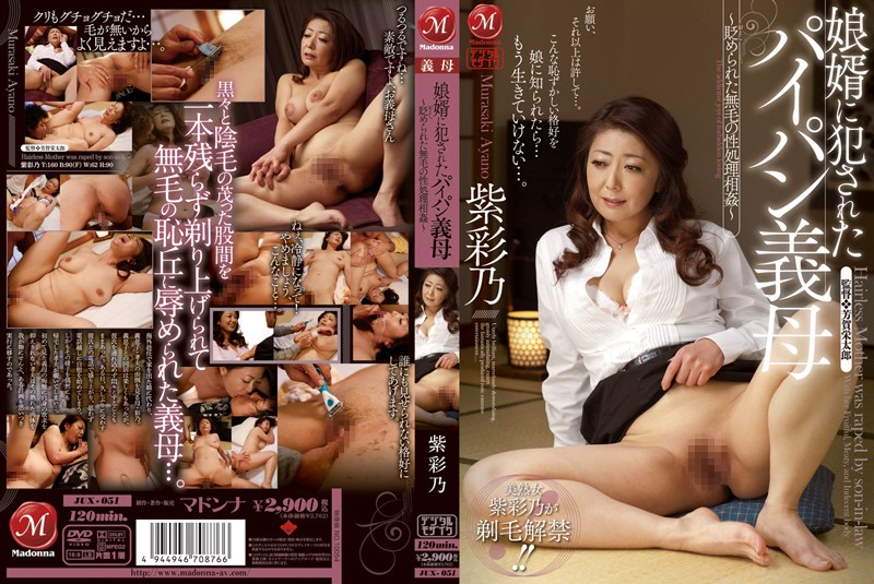 JUX-051 Stepmom Fucking Her Adopted Son With Her Shaved Pussy - Hairless Incest - Ayano Murasaki
