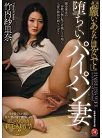 """""""Oh Please, Don't Look..."""" A Fallen Wife's Shaved Pussy Sarina Takeuchi 下載"""