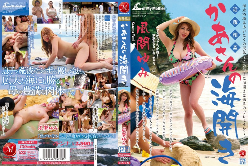 JUX-142 Incest Mother At The Beach Yumi Kazama