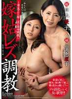 Mother/Daughter-in-law Lesbian Training - A Wife Infected With a Parasite... Tearful Kisses and Breaking In - Yuko Shiraki Eriko Miura (jux00148)