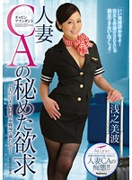 The Hidden Desire Of The Married Cabin Attendant - Fulfilling Her Secret Desires At Work - Minami Asano 下載
