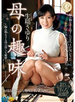 Mom's Hobbies -The Dirty Secret Of A Mother Who Knits- Sayuri Ikuina Download