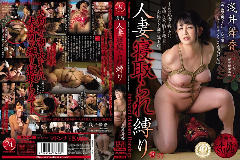JUX-309 Shallow Mica Tied Netorare Wife