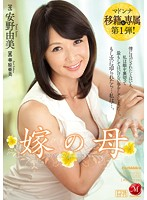 The Bride's Mother Yumi Anno (jux00416)