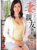 Only Real Married Woman Volume 2! My Wife's Best Friend Hitomi Okumura Download