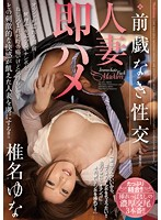 Fucking Without Foreplay - Quickie With A Married Woman Yuna Shina 下載