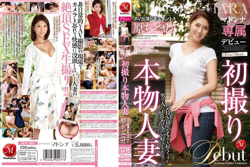 JUX-494 Madonna Exclusive Debut. First Time Shots. A Documentary Of The Real Married Woman's Porn Appearance. Chitose Hara
