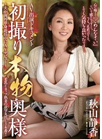 A Real Wife's First-Time - Making Her Debut While Her Husband Is Abroad On Work - Shizuka Akiyama 下載