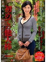 Her Husband Can't Satisfy, A Wife's First Experience Of Another Cock Yumiko Kinoshita Download