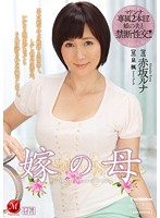 Mother Of The Bride Runa Akasaka (jux00521)