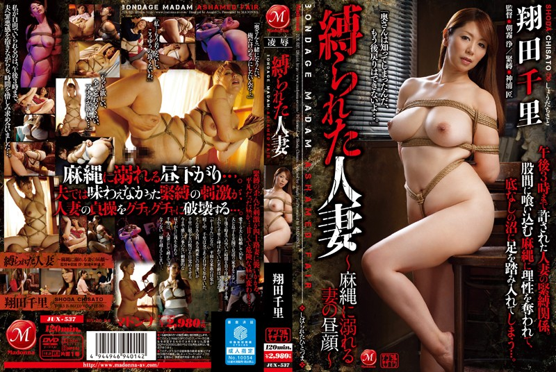 JUX-537 Tied Up Wives - Crazy Wife Tied Up In Rope - Chisato Shoda