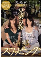 Brothers Swapping Wives During Their Homecoming, Co-Starring Two Super Hot Mature Women!! Yumi Anno and Ryohana Miyabe Download
