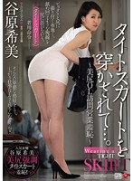 Made To Wear A Tight Skirt... Nozomi Tanihara (jux00638)
