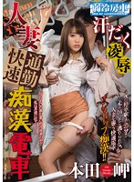 Sweaty Torture & Rape In A Badly Air Conditioned Car - Married Woman Commuting To Work Gets Groped On The Molester Train Misaki Honda Download
