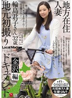 Rural Wives - First Time Shots Of A Married Woman From The Country: A Documentary Kimiko Wajima Download